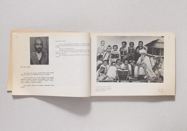 Ethiopian Artists (1991) by T?yé T?dasa