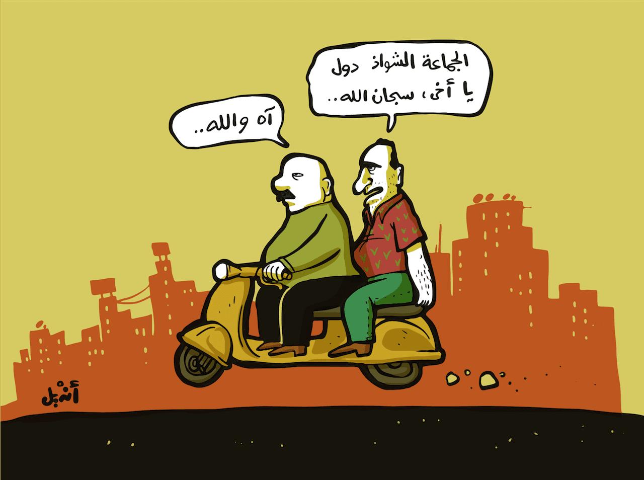 © Andeel, originally published in Mada Masr, 2014