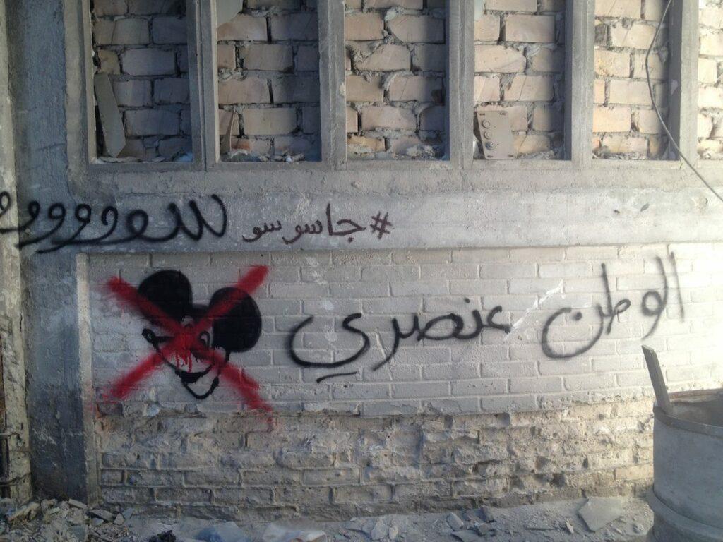 """Homeland is racist"" courtesy of the Arabian Street Artists"